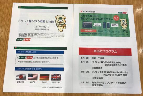 岡三オンライン証券のセミナーの資料