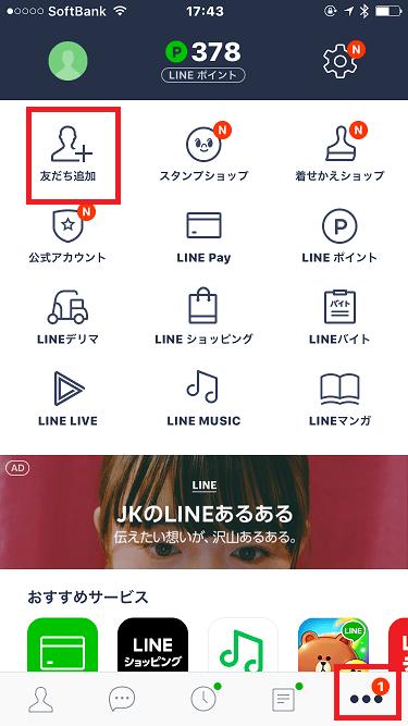LINEの友達追加画面