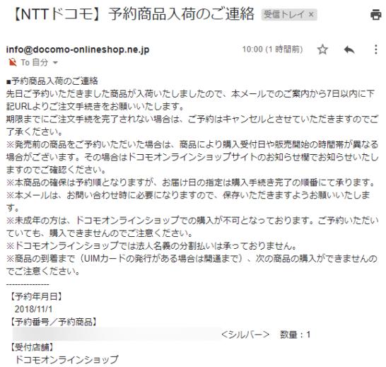 NTTドコモの予約商品入荷の連絡メール