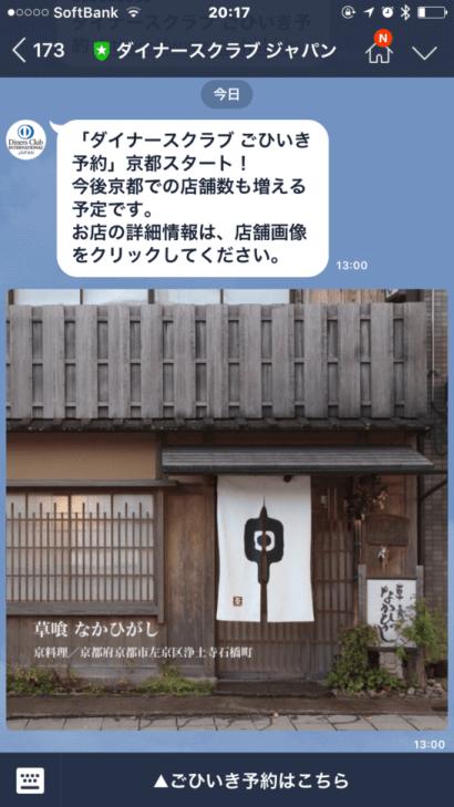 ダイナースクラブ ごひいき予約が京都で開始