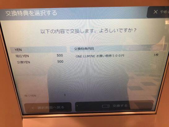ONE LUMINEお買い物券 交換確認画面