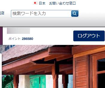 ファイン・ホテル・アンド・リゾートのWebページ(ログイン後のトップ画面)