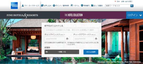 ファイン・ホテル・アンド・リゾートのWebページトップ画面