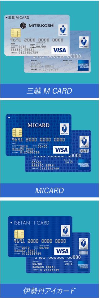 三越 M CARD、伊勢丹アイカード、エムアイカード