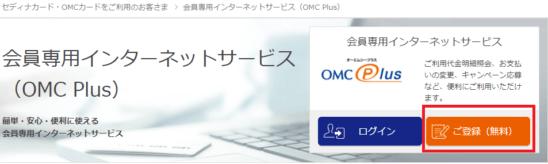 OMC Plusの登録画面