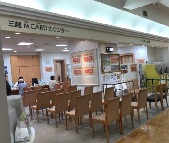 三越M CARDとエムアイ友の会カウンター
