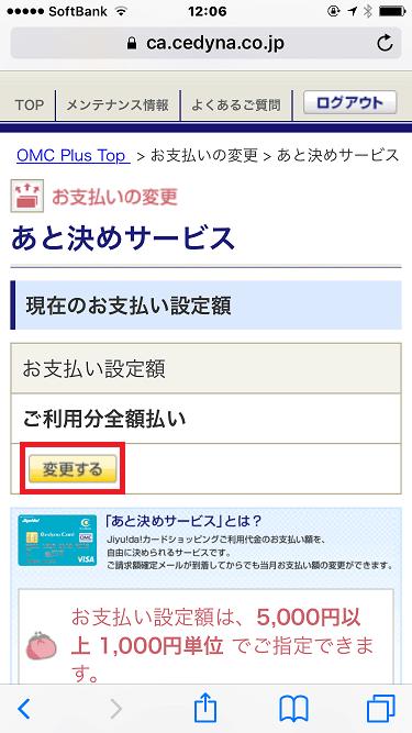 セディナカード会員スマホサイト (あと決めサービス画面)