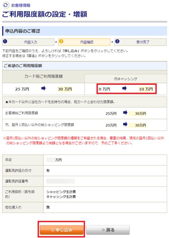 セディナカードの利用額増枠申込画面確認画面