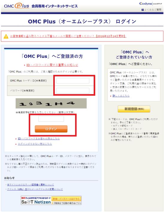 OMC Plusのログイン画面