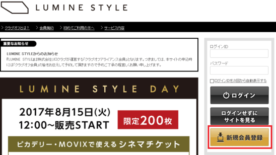 LUMINE STYLEの会員登録画面