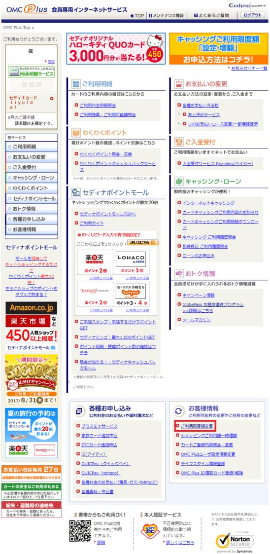 セディナカード会員サイト(ご利用限度額変更へのリンク)