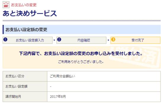 セディナカード会員サイト(支払い方法変更完了画面)