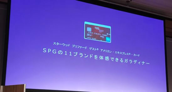 SPGの11ホテルブランドを体感できるラグジュアリーなガラディナーのスクリーン