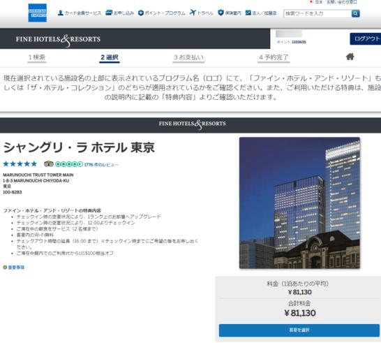 FHRでのシャングリ・ラ ホテル 東京の予約