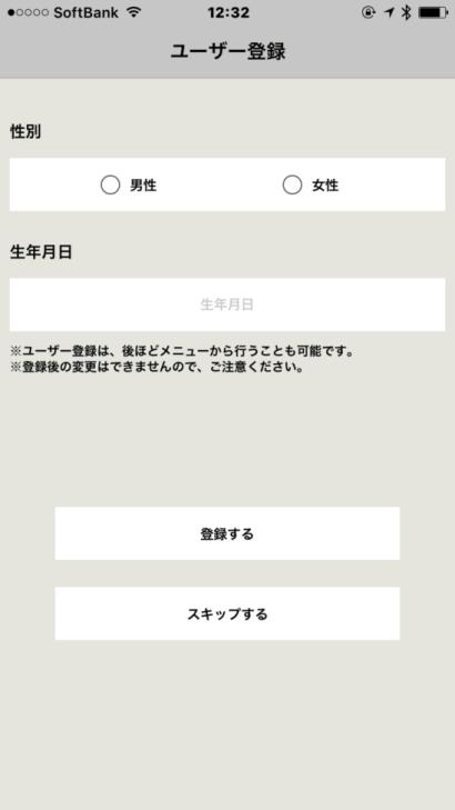 ONE LUMINEのユーザー登録画面