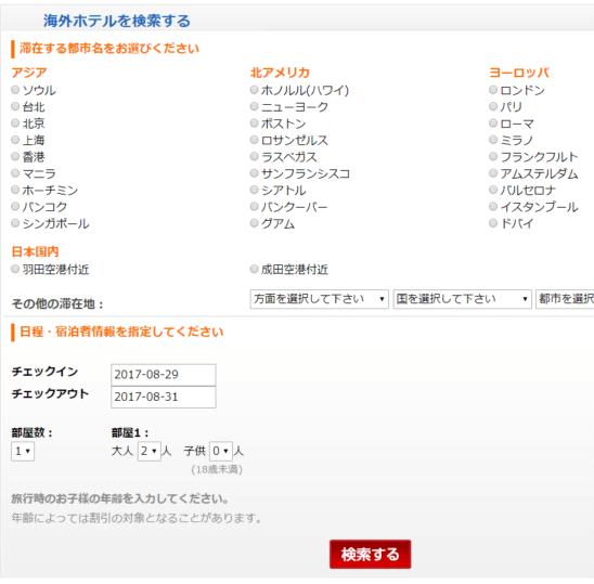 VISAプラチナトラベルの海外ホテル検索画面