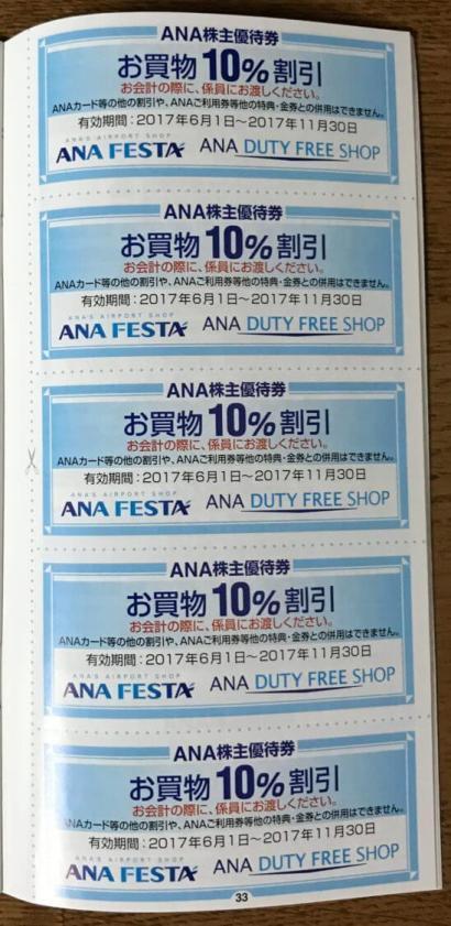 ANAグループ優待券(空港売店10%OFF)