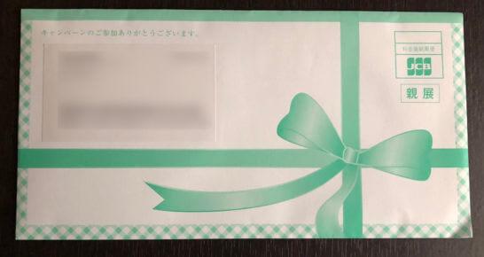 JCBのキャンペーン当選で当たったJCBギフトカードが入った封筒