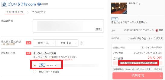 ごひいき予約.comの予約情報入力画面