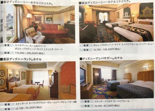 JCB THE CLASSの東京ディズニーリゾート バケーションパッケージのホテル
