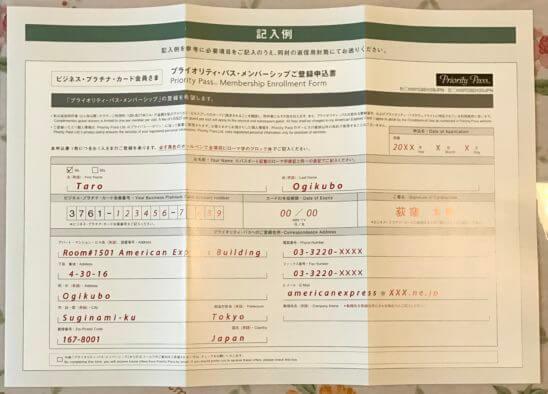アメックス・プラチナのプライオリティパスの申込書類 (記入例)