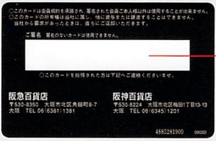 阪急阪神お得意様カードプレミアムの裏面