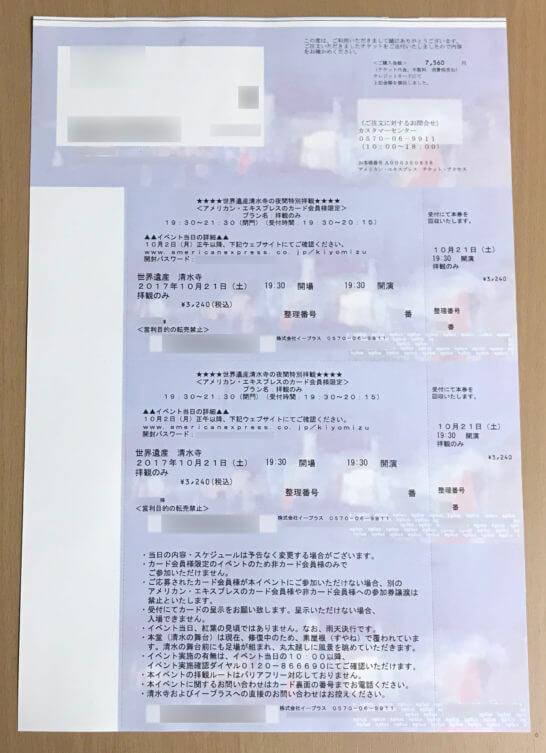 アメックスの清水寺拝観イベントのチケット (1)