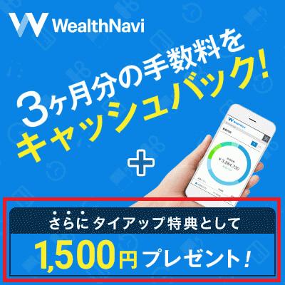 WealthNaviのタイアップキャンペーン