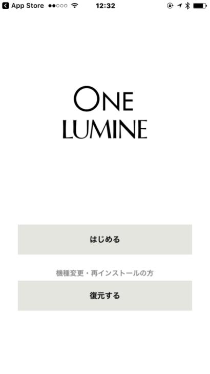 ONE LUMINEの初回起動画面