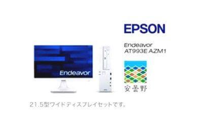 エプソン デスクトップ PC Endeavorr AT993AZM1