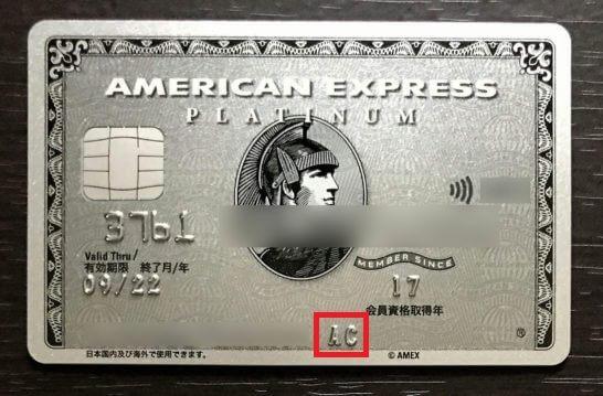 アメックス・プラチナのセカンドカード(AC部分)