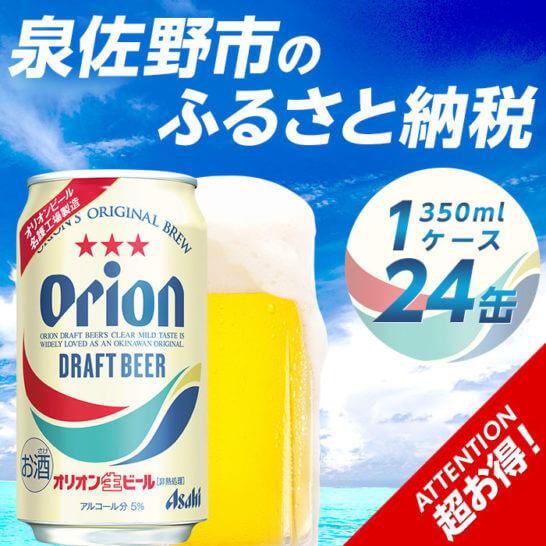 大阪府泉佐野市のふるさと納税返礼品(オリオンビール)