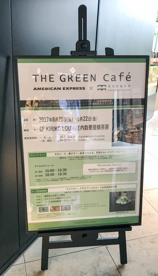 THE GREEN Cafe American Express×数寄屋橋茶房の看板