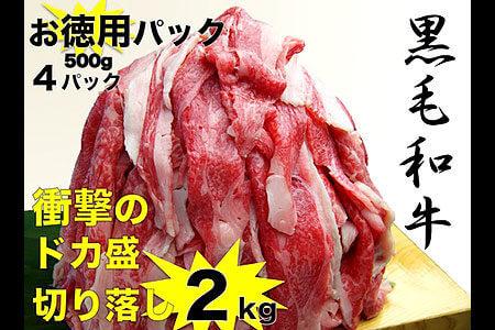 大阪府泉佐野市の黒毛和牛小間切れ切落し2kg