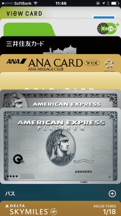 Apple Pay(アメックス・プラチナがメインカード)