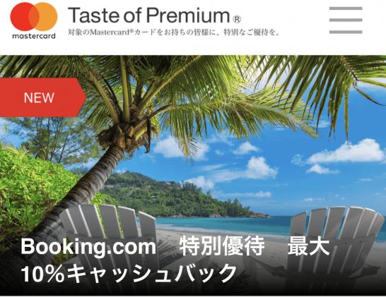 Mastercard Taste of PremiumのBooking.comの割引