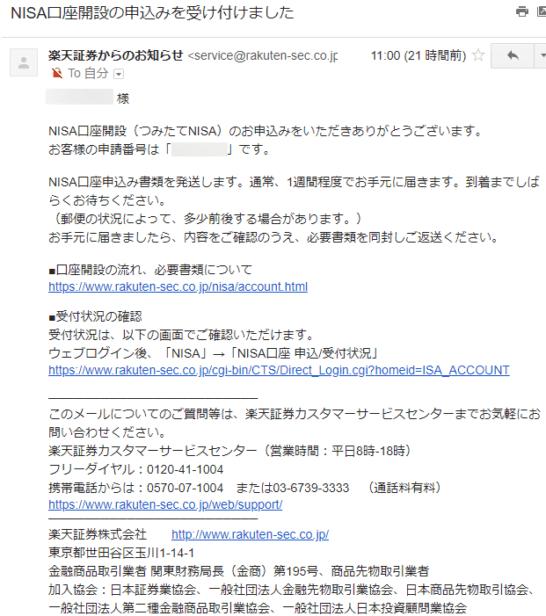 楽天証券のNISA口座開設の申込み受け付け完了メール