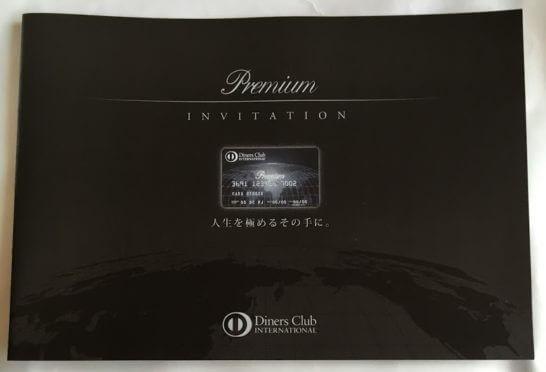 ダイナースプレミアムのインビテーション