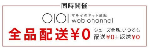 マルイウェブチャネルの配送料0円のキャンペーン