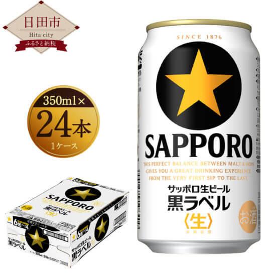 サッポロ黒ラベル350ml×1ケースのふるさと納税