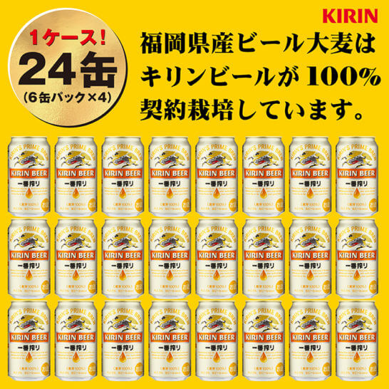 福岡県福智町のふるさと納税返礼品(キリン一番搾り)