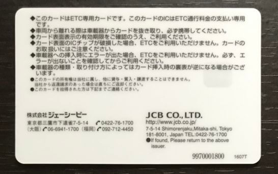 JCBカードのETCカードの裏面