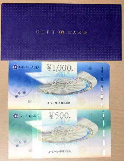 UCギフトカード