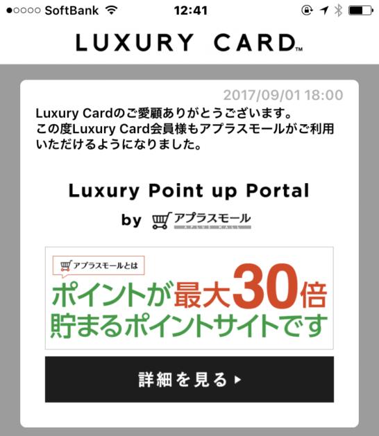 ラグジュアリーカードのアプラスモール対応の通知