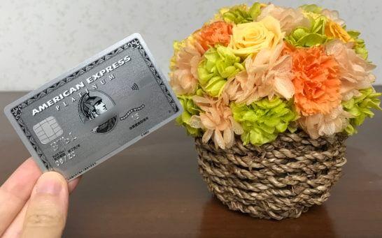 アメックス・プラチナとニコライ・バーグマンの花