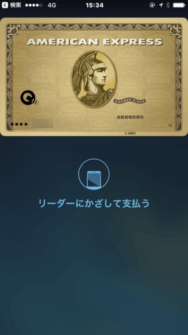 Apple Pay(アメックス・ゴールド)