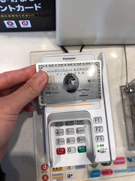 マクドナルドでAmerican Express Contactlessで支払ったシーン