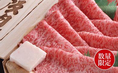 三重県玉城町の松阪肉 すき焼き「徳三郎」