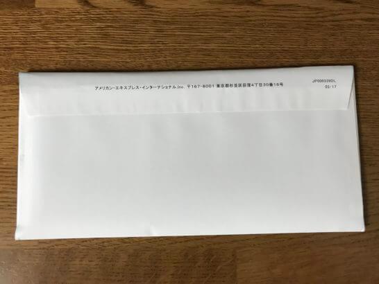 アメックス・プラチナが入った封筒 (1)