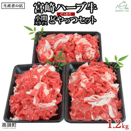 宮崎ハーブ牛小間スライスどやっつセット1.2kg分